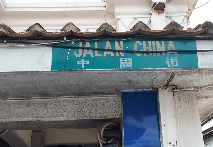 中国街 China Street