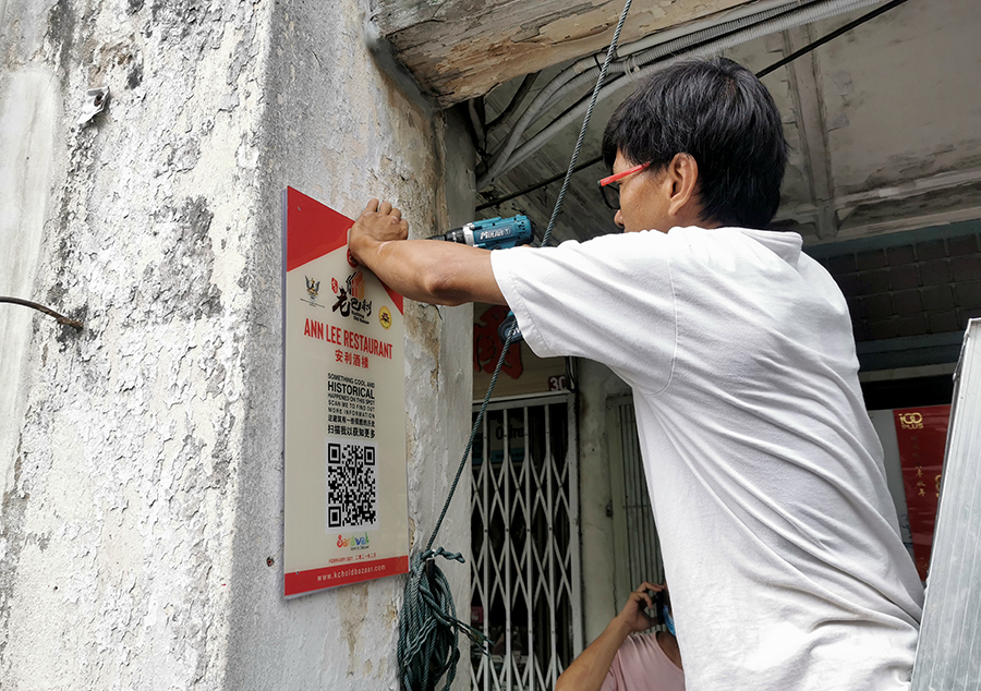 The first batch of Kuching Old Bazaar Heritage plaques have been installed