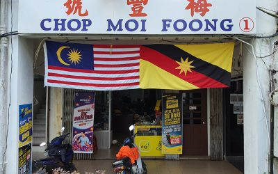 012 Century-Old Business Chop Moi Foong