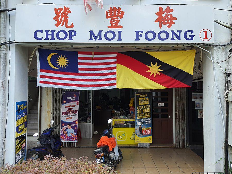 Chop Moi Foong