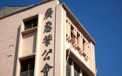 014 Kwong Wai Siew Association